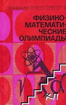 Физико-математические олимпиады