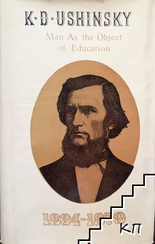 Man As the Object of Education