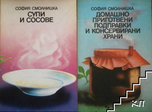 Супи и сосове / Домашно приготвени подправки и консервирани храни