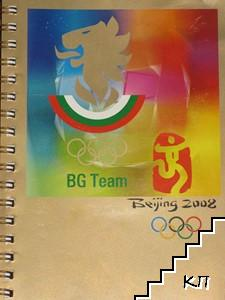 BG Team. Beijing 2008