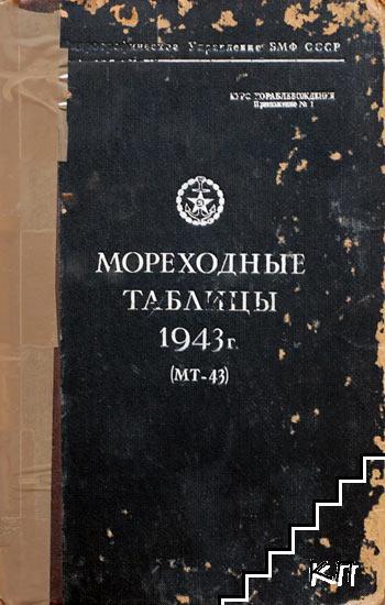 Мореходные таблицы 1943 г. (МТ-43)