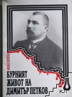 Бурният живот на Димитър Петков