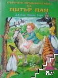 Първите приключения на Питър Пан