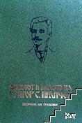 Животот и делото на Григор Прличев