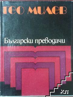 Гео Милев. Избрани преводи