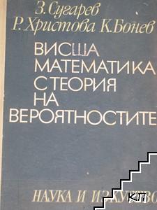 Висша математика с теория на вероятностите