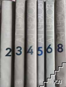 Избрани творби в осем тома. Том 2-6, 8