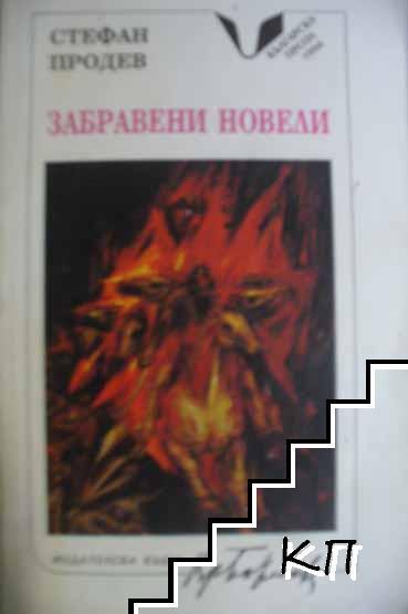 Забравени новели