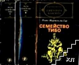 Семейство Тибо. Том 1-2