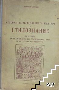 История на материалната култура и стилознание