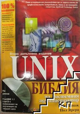 UNIX: Библия на системния администратор