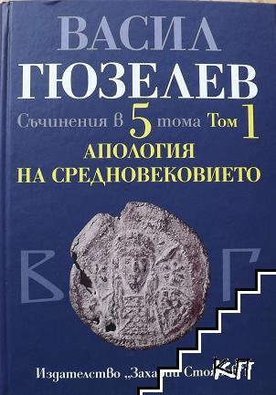 Съчинения в пет тома. Том 1: Апология на Средновековието. Покръстване и християнизация на българите