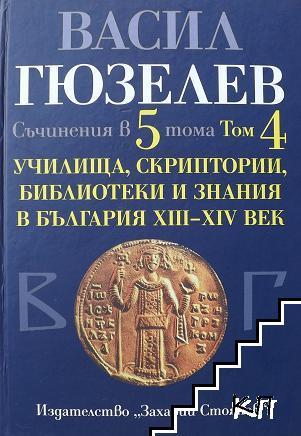 Съчинения в пет тома. Том 4: Училища, скриптории, библиотеки и знания в България (ХІІІ-ХІV век)