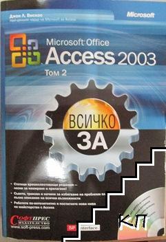 Всичко за Microsoft Office Access 2003. Том 2