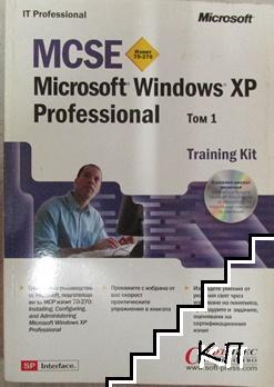 MCSE Microsoft Windows XP Professional. Том 1