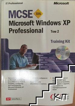 MCSE Microsoft Windows XP Professional. Том 2