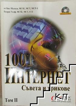 1001 интернет съвета и трикове. Том 2