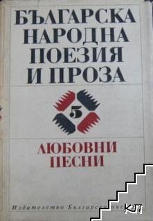 Българска народна поезия и проза в седем тома. Том 5