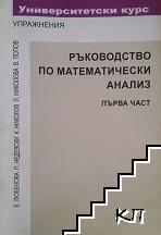 Ръководство по математически анализ. Част 1