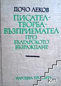 Писател - творба - възприемател през Българското възраждане