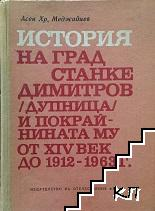 История на град Станке Димитров (Дупница) и покрайнината му от XIV век до 1912-1963 г.
