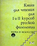 Книга для чтения для 1 и 2 курсов русской филологии