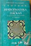 Сборник информатика с Паскал