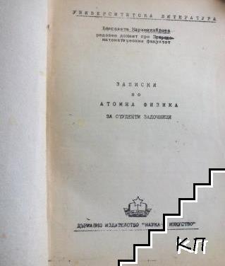 Записки по атомна физика