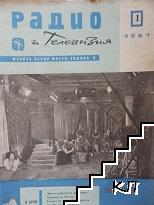 Радио и телевизия. Бр. 1-12 / 1961
