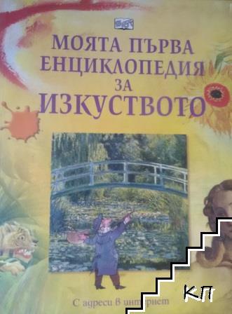 Моята първа енциклопедия за изкуството. С адреси в интернет