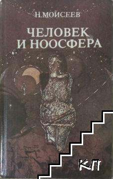Человек и Ноосфера