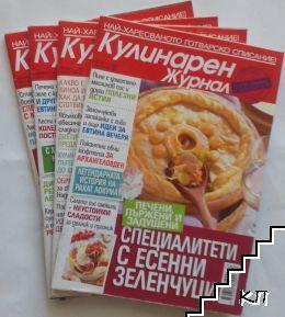 Кулинарен журнал. Бр. 11, 14-15, 17 / 2012