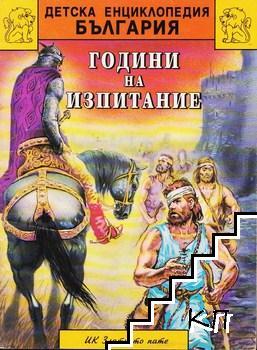Детска енциклопедия България: Години на изпитание