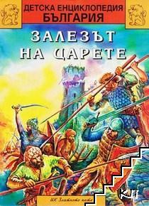 Детска енциклопедия България: Залезът на царете