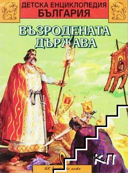 Детска енциклопедия България: Възродената държава