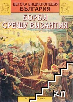 Детска енциклопедия България: Борби срещу Византия