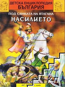 Детска енциклопедия България: Под сянката на ятагана. Част 1: Насилието