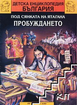 Детска енциклопедия България: Под сянката на ятагана. Част 2: Пробуждането