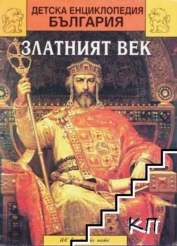 Детска енциклопедия България: Златният век