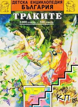 Детска енциклопедия България: Траките