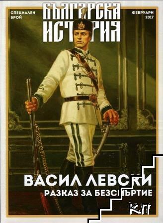 Българска история: Васил Левски. Разказ за безсмъртие