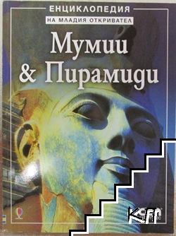 Енциклопедия на младия откривател: Мумии и пирамиди