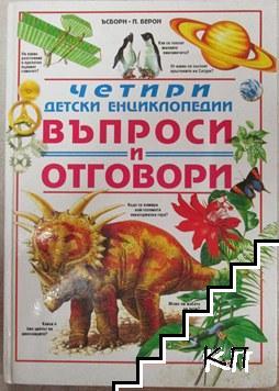 Четири детски енциклопедии