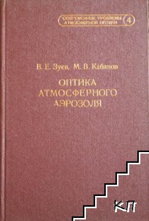 Современные проблемы атмосферной оптики. Том 4: Оптики атмосферного аэрозоля