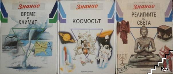"""Детска енциклопедия """"Знание"""". Том 2, 6, 8"""