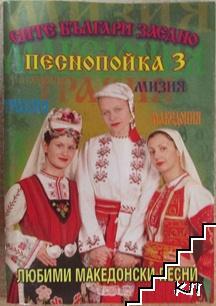 Сите българи заедно. Песнопойка 3: Любими македонски песни