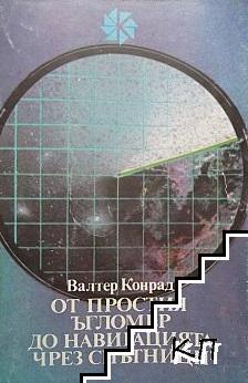 От простия ъгломер до навигацията чрез спътници