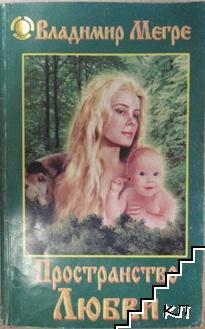 Звенящие кедры России. Книга 3: Пространство любви