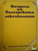 Въпроси на българската лексикология