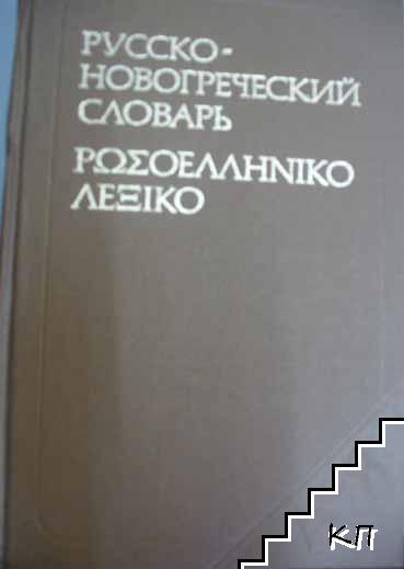 Русско-новогреческий словарь